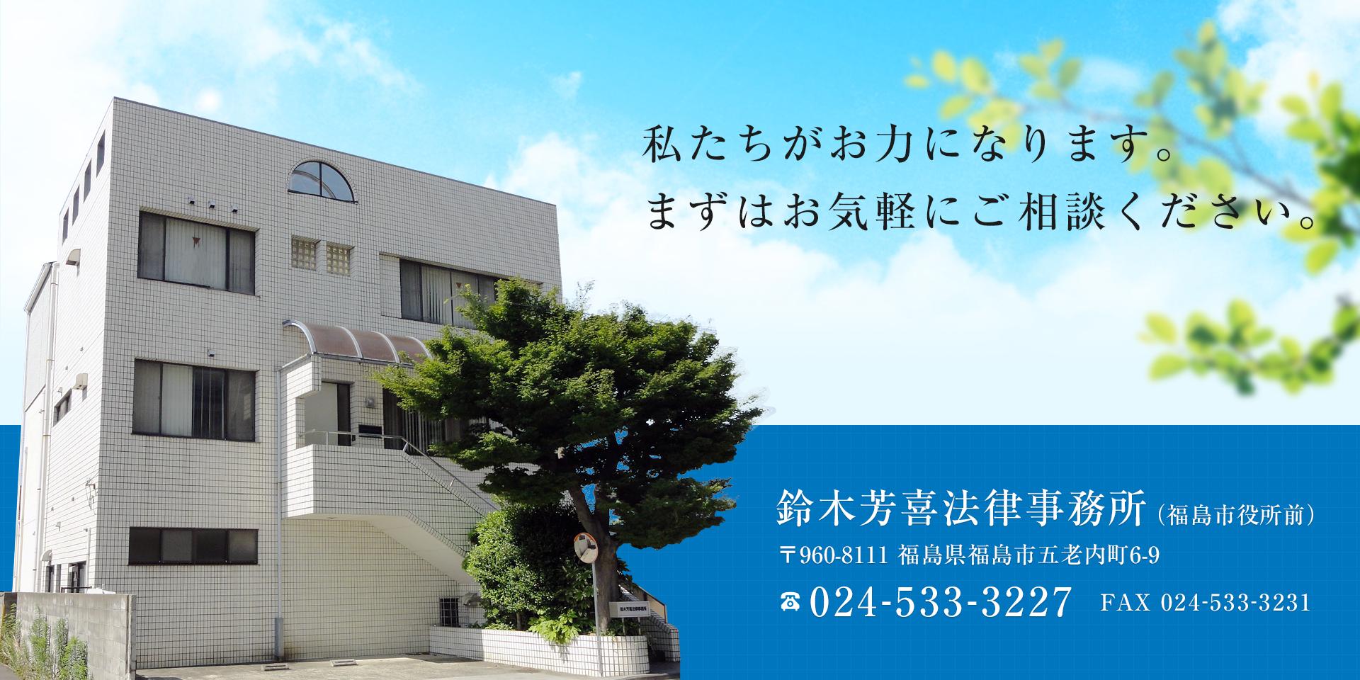 鈴木芳喜法律事務所公式ホームページ(福島県福島市)